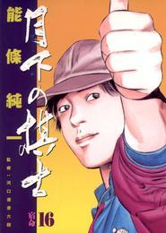 月下の棋士(16) 漫画