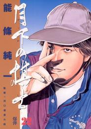 月下の棋士(22) 漫画