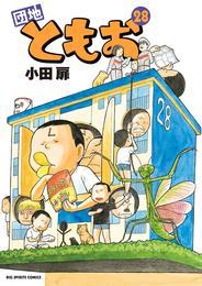 団地ともお(28) 漫画
