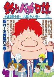釣りバカ日誌(94) 漫画