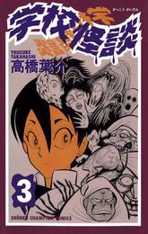 学校怪談(3) 漫画