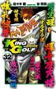 KING GOLF(32) 漫画