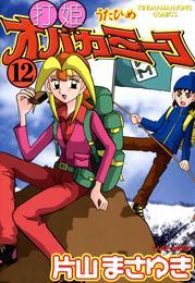 打姫オバカミーコ (12)