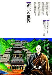 道元の世界 : 仏教に生きた人たち