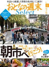 おとなの週末セレクト「朝市に行こう!&東京水上散歩」〈2017年5月号〉 漫画
