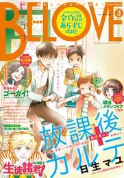 BE・LOVE 2016年3号2月1日号 [2016年1月15日発売] 漫画