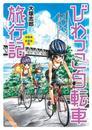 びわっこ自転車旅行記 淡路島・佐渡島編 漫画