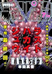 月刊少年チャンピオン 2017年7月号 漫画