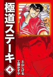 極道ステーキDX(2巻分収録)(4) 漫画
