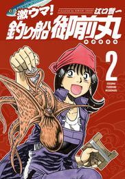 激ウマ!釣り船御前丸 2巻 漫画