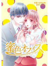 comic Berry's 蜜色オフィス4巻 漫画