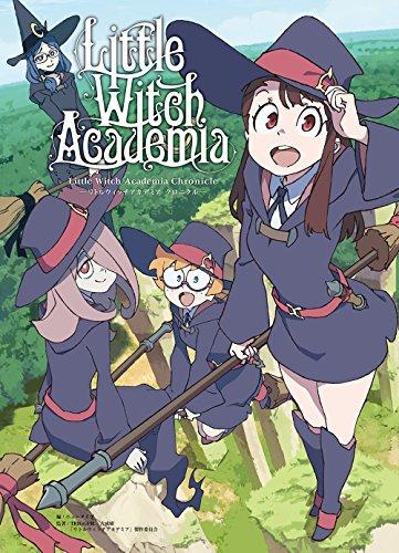 Little Witch Academia Chronicle ‐リトルウィッチアカデミア クロニクル‐ 漫画