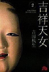 吉祥天女[文庫版]  (1-2巻 全巻) 漫画