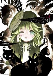テラーナイト (1-5巻 最新刊)