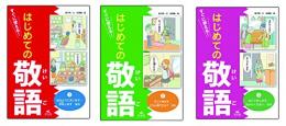 はじめての敬語(全3巻セット)―すぐに使える!