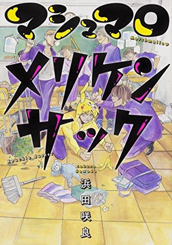 マシュマロメリケンサック (1巻 全巻) 漫画
