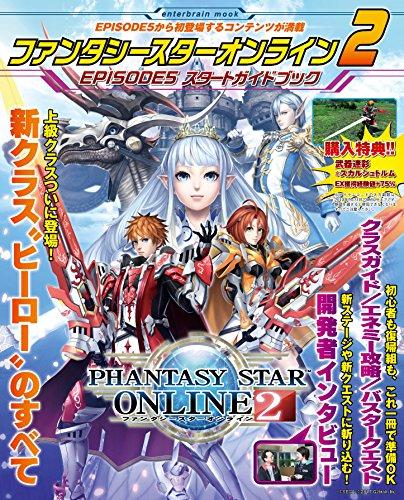 【書籍】ファンタシースターオンライン2 EPISODE5 スタートガイドブック 漫画