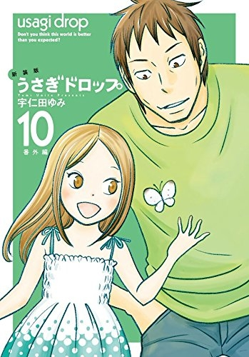 新装版 うさぎドロップ (1-10巻 全巻) 漫画