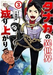 タナカの異世界成り上がり (1-2巻 最新刊)