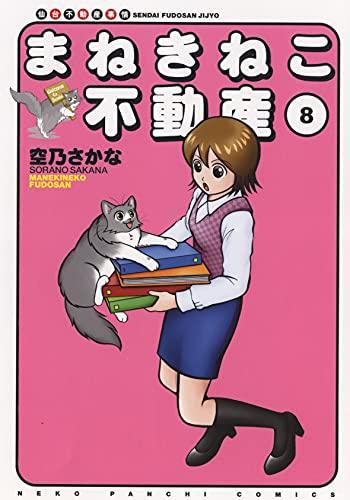 まねきねこ不動産 (1-8巻 全巻) 漫画