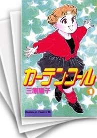 【中古】カーテン・コール (1-26巻) 漫画