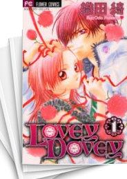 【中古】LOVEY DOVEY (1-5巻) 漫画
