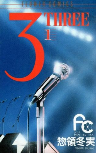 3-THREE-  (1-14巻 全巻) 漫画
