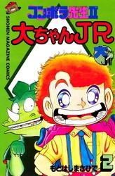 コンポラ先生II大ちゃんJR 漫画