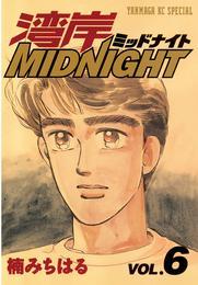 湾岸MIDNIGHT(6) 漫画