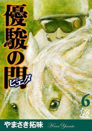 優駿の門-ピエタ- 6 漫画