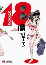 18倫 vol.5 漫画