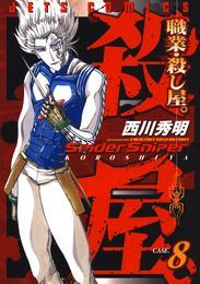 職業・殺し屋。 8巻 漫画