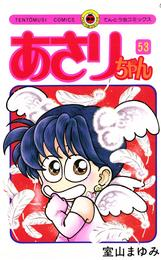 あさりちゃん(53) 漫画