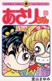 あさりちゃん(62) 漫画
