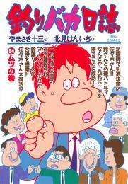 釣りバカ日誌(54) 漫画