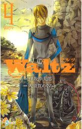 Waltz(4) 漫画