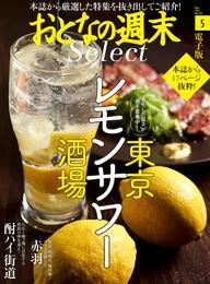おとなの週末セレクト「東京レモンサワー酒場&赤羽散策」〈2017年5月号〉 漫画