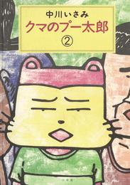 クマのプー太郎(2) 漫画