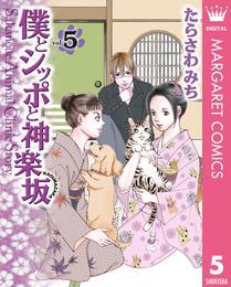 僕とシッポと神楽坂(かぐらざか) 5 漫画