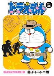 ドラえもん デジタルカラー版(48) 漫画