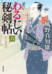 わるじい秘剣帖 : 6 おったまげ 漫画