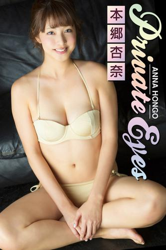 Private Eyes 本郷杏奈 漫画