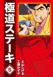 極道ステーキDX(2巻分収録)(5) 漫画