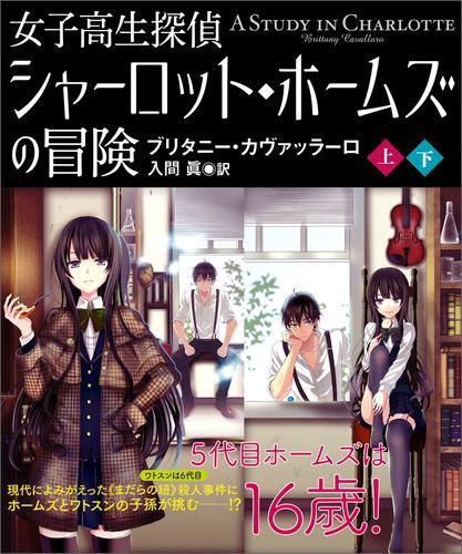 女子高生探偵 シャーロット・ホームズの冒険【上下合本版】 漫画
