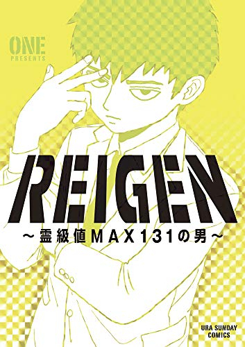 REIGEN 〜霊級値MAX131の男〜 (1巻 全巻)
