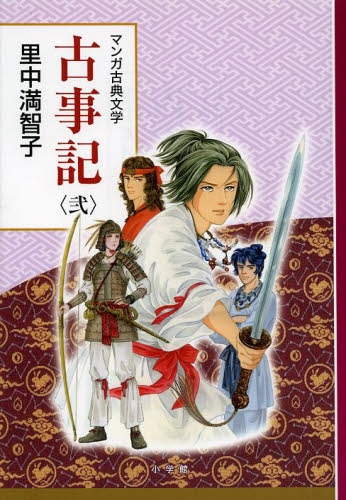 マンガ古典文学 古事記 (1-2巻 全巻) 漫画