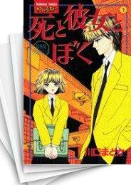 【中古】死と彼女とぼく (1-10巻) 漫画