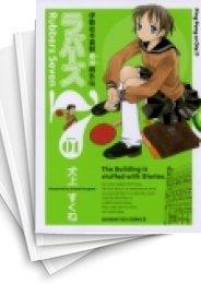 【中古】ラバーズ7 (1-7巻) 漫画