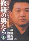 修羅の男たち 実録 人斬り五郎異聞 漫画