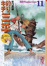 釣りキチ三平 海釣りセレクション [文庫版] 漫画